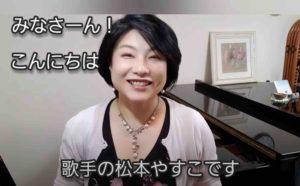 松本やすこいきいきボイトレ講座