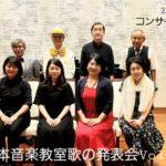 松本音楽教室歌の発表会
